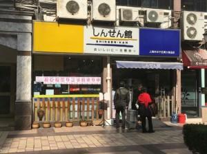 しんせん館3